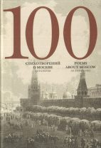 100 poems about Moscow cover